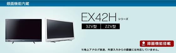 EX42H_main_i.jpg
