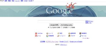 バンクーバーオリンピックGoogle.png